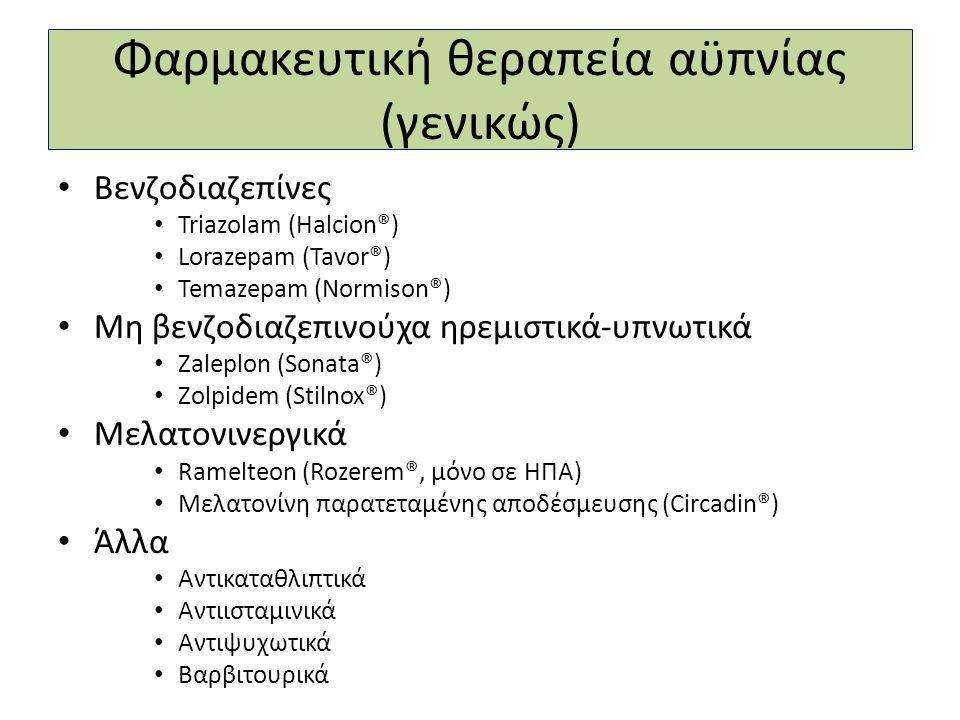 Φαρμακευτική θεραπεία αϋπνίας (γενικώς)