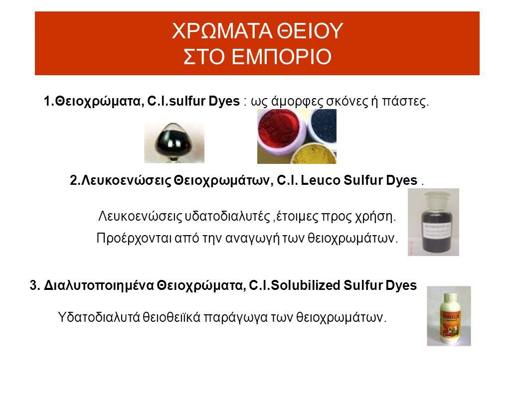 3. Διαλυτοποιημένα Θειοχρώματα, C.I.Solubilized Sulfur Dyes