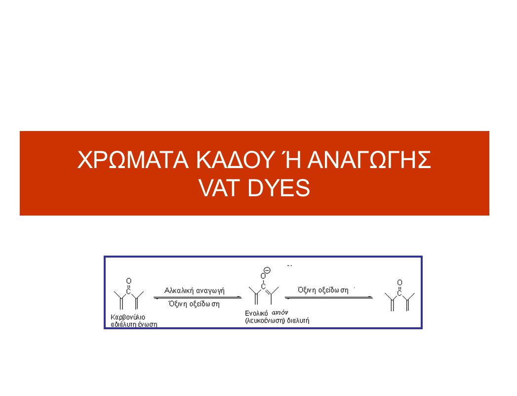 ΧΡΩΜΑΤA ΚΑΔΟΥ Ή ΑΝΑΓΩΓΗΣ VAT DYES