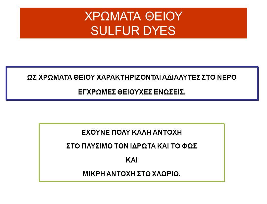 ΧΡΩΜΑΤΑ ΘΕΙΟΥ SULFUR DYES