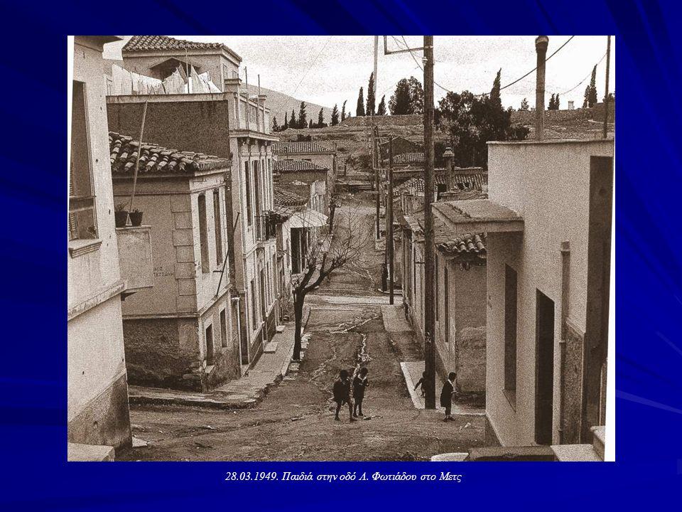 28.03.1949. Παιδιά στην οδό Λ. Φωτιάδου στο Μετς