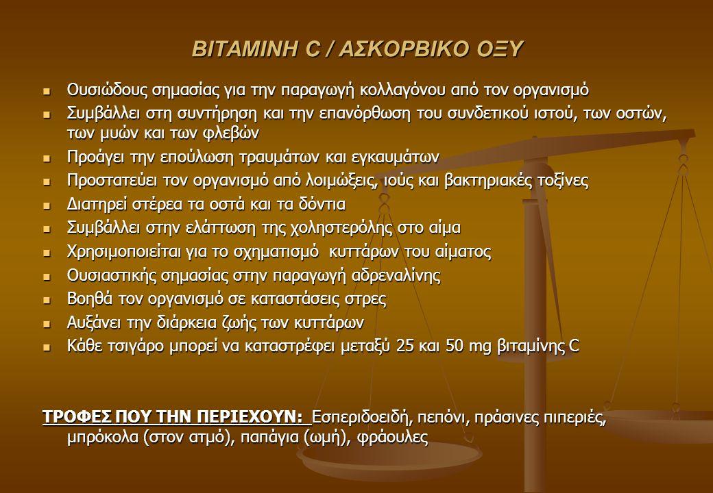 ΒΙΤΑΜΙΝΗ C / ΑΣΚΟΡΒΙΚΟ ΟΞΥ