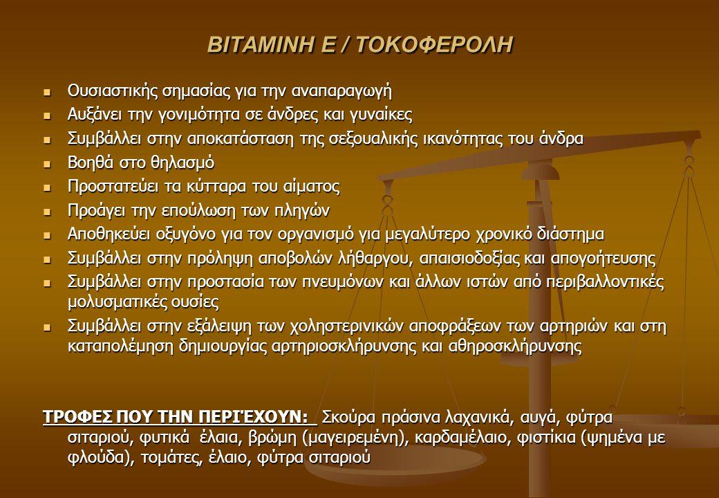ΒΙΤΑΜΙΝΗ Ε / ΤΟΚΟΦΕΡΟΛΗ