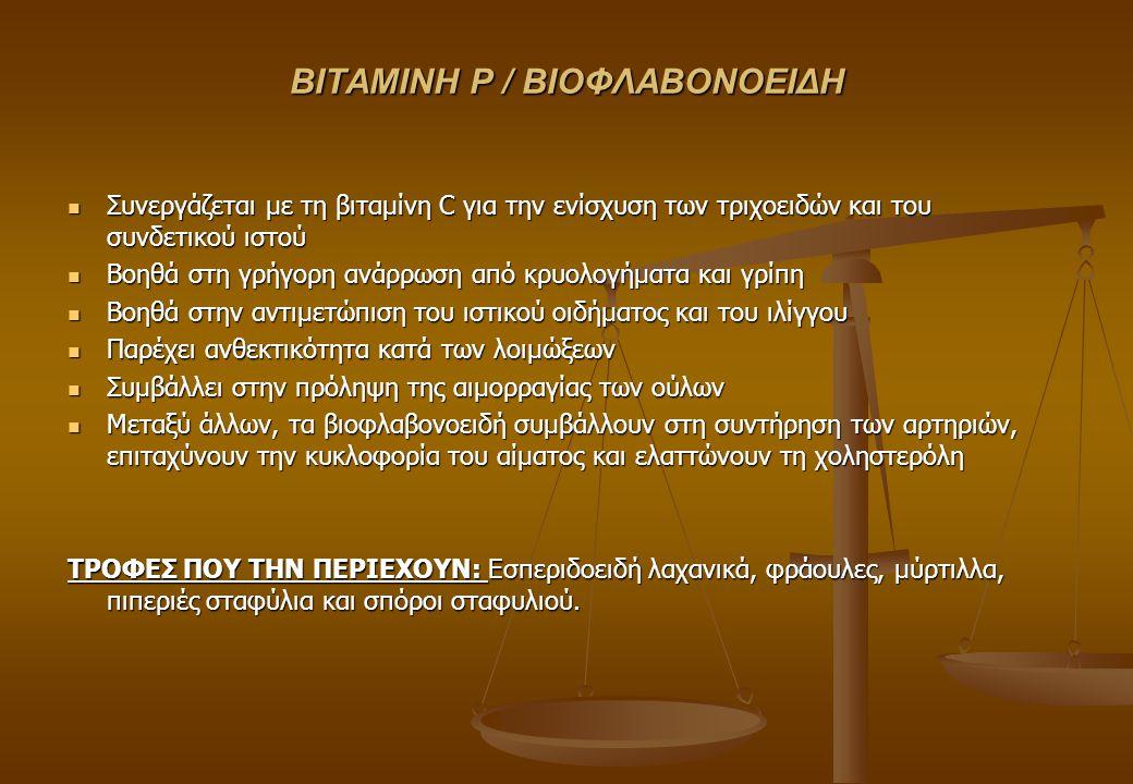 ΒΙΤΑΜΙΝΗ Ρ / ΒΙΟΦΛΑΒΟΝΟΕΙΔΗ