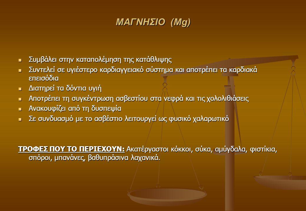 ΜΑΓΝΗΣΙΟ (Mg) Συμβάλει στην καταπολέμηση της κατάθλιψης