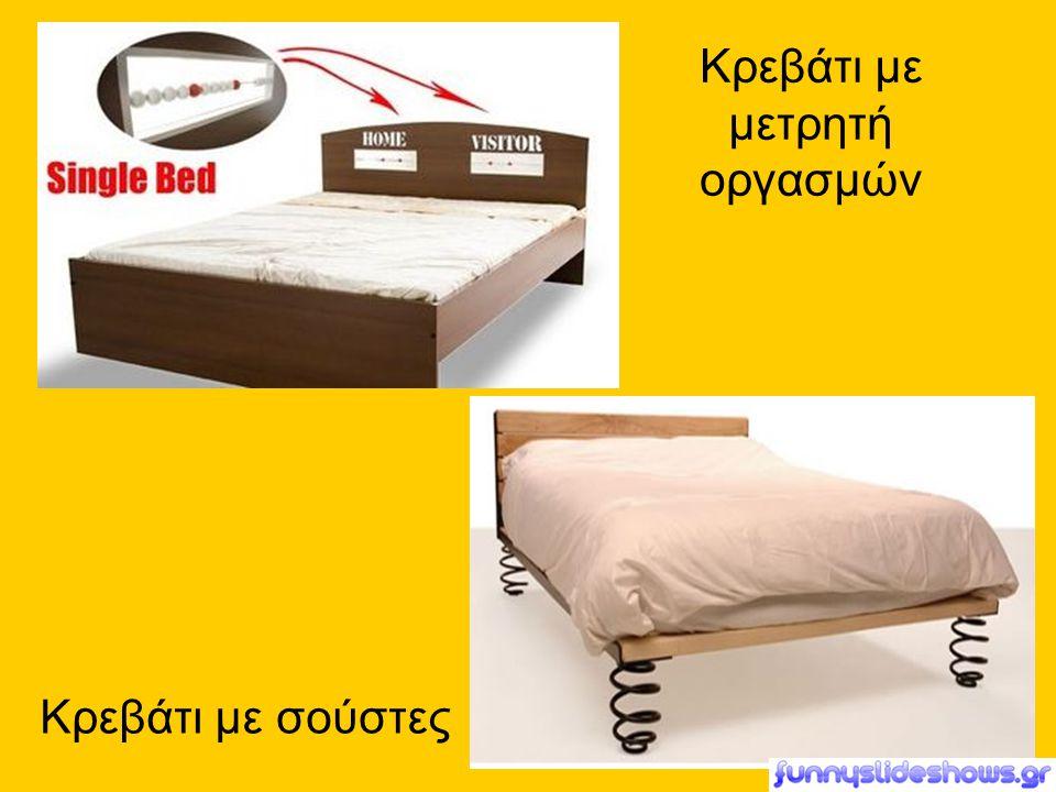 Κρεβάτι με μετρητή οργασμών