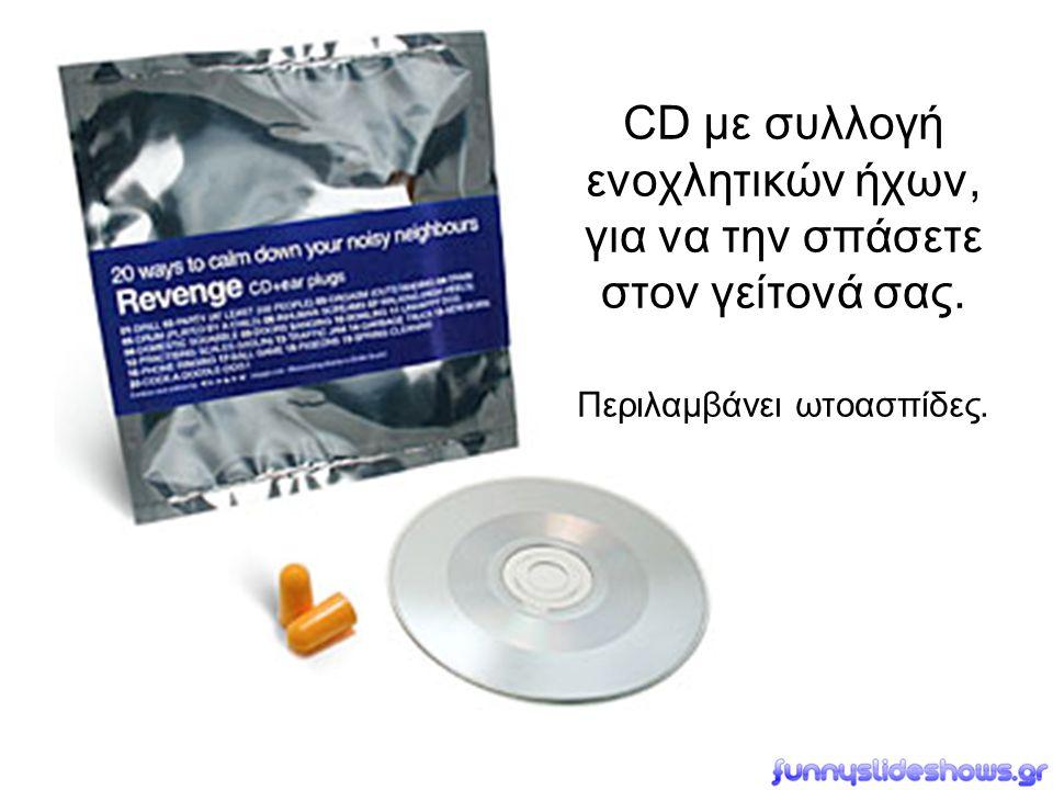 CD με συλλογή ενοχλητικών ήχων, για να την σπάσετε στον γείτονά σας