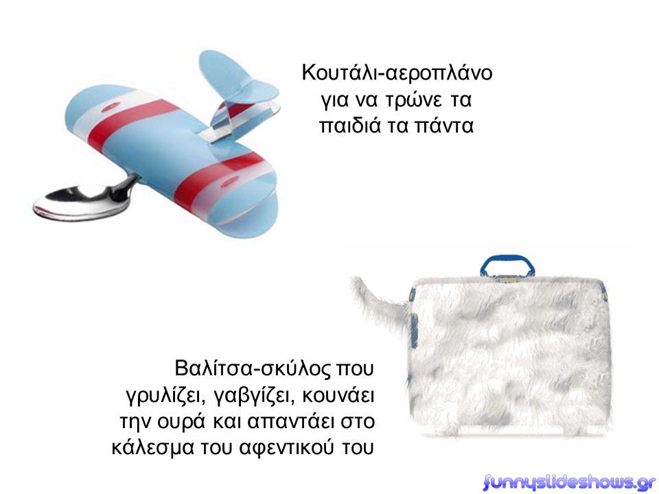Κουτάλι-αεροπλάνο για να τρώνε τα παιδιά τα πάντα