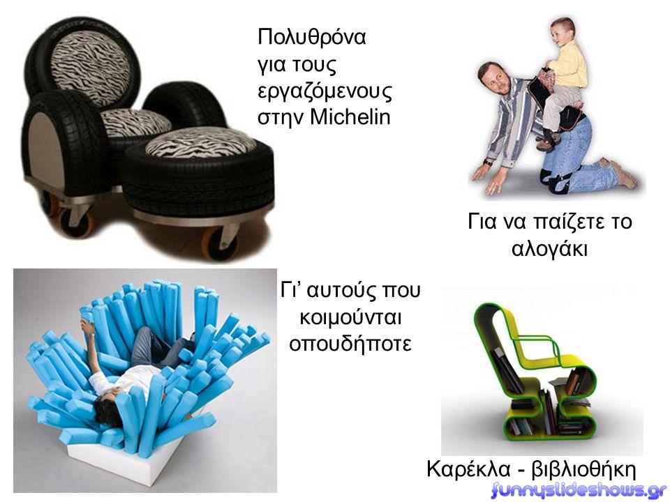 Πολυθρόνα για τους εργαζόμενους στην Michelin