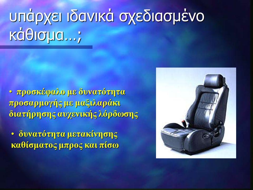 υπάρχει ιδανικά σχεδιασμένο κάθισμα…;