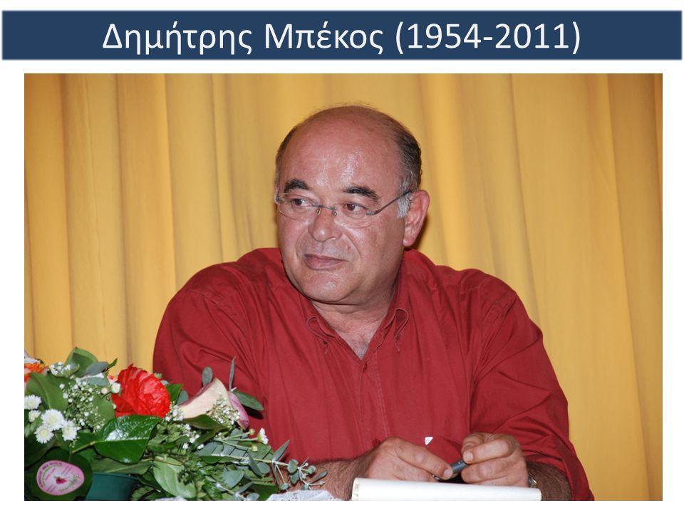 Δημήτρης Μπέκος (1954-2011)