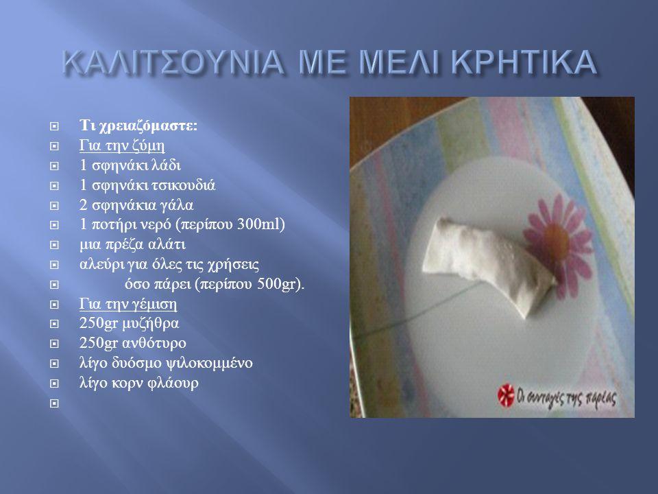 ΚΑΛΙΤΣΟΥΝΙΑ ΜΕ ΜΕΛΙ ΚΡΗΤΙΚΑ