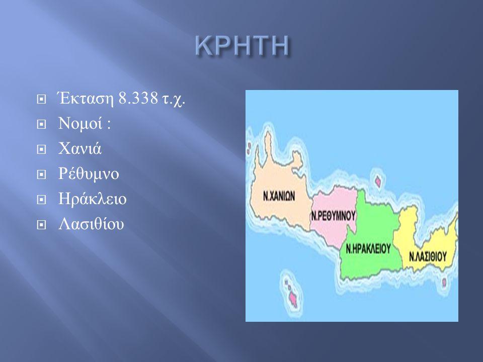 ΚΡΗΤΗ Έκταση 8.338 τ.χ. Νομοί : Χανιά Ρέθυμνο Ηράκλειο Λασιθίου