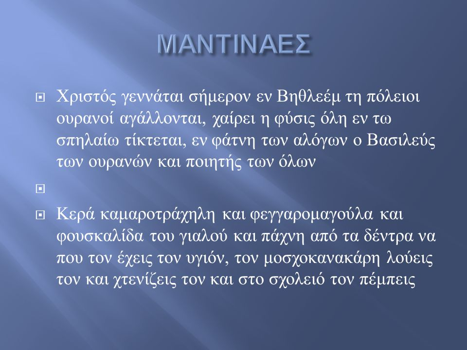 ΜΑΝΤΙΝΑΕΣ