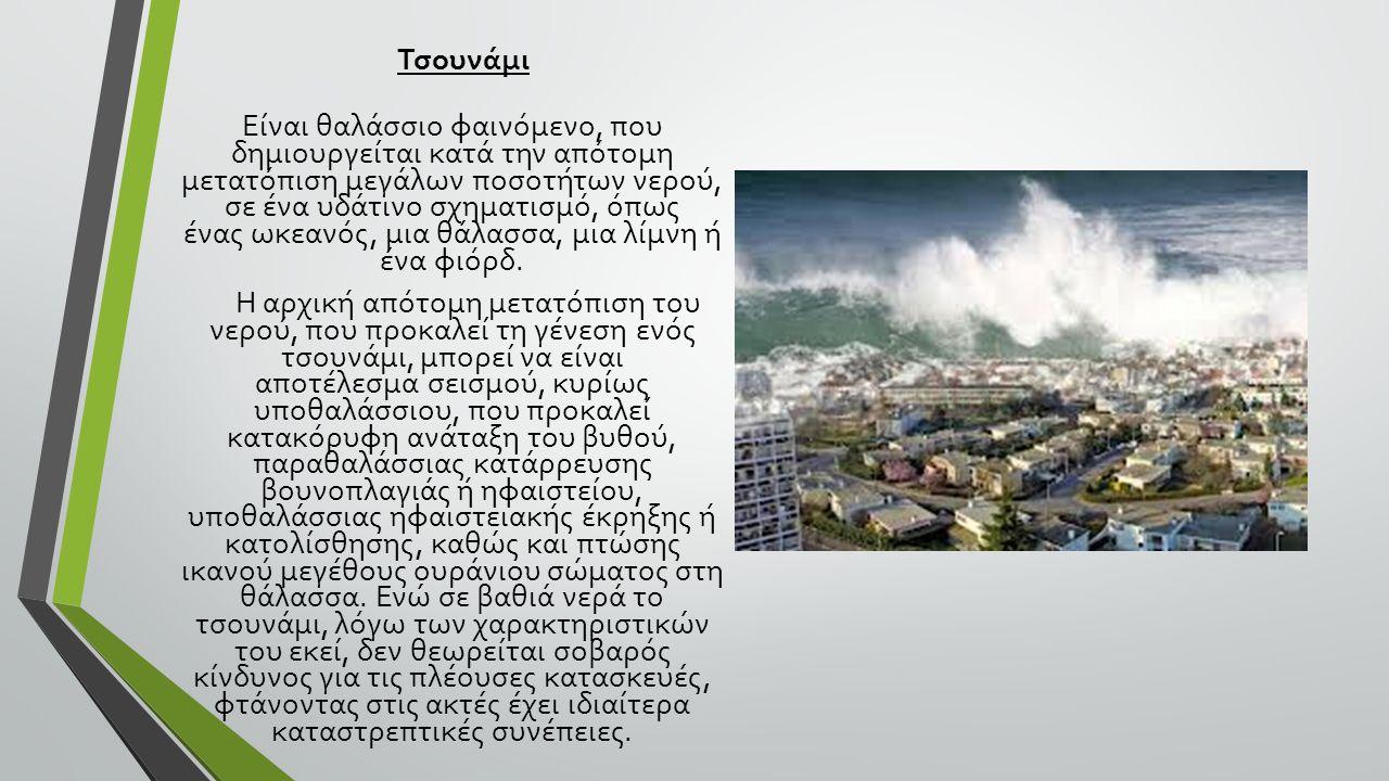Τσουνάμι