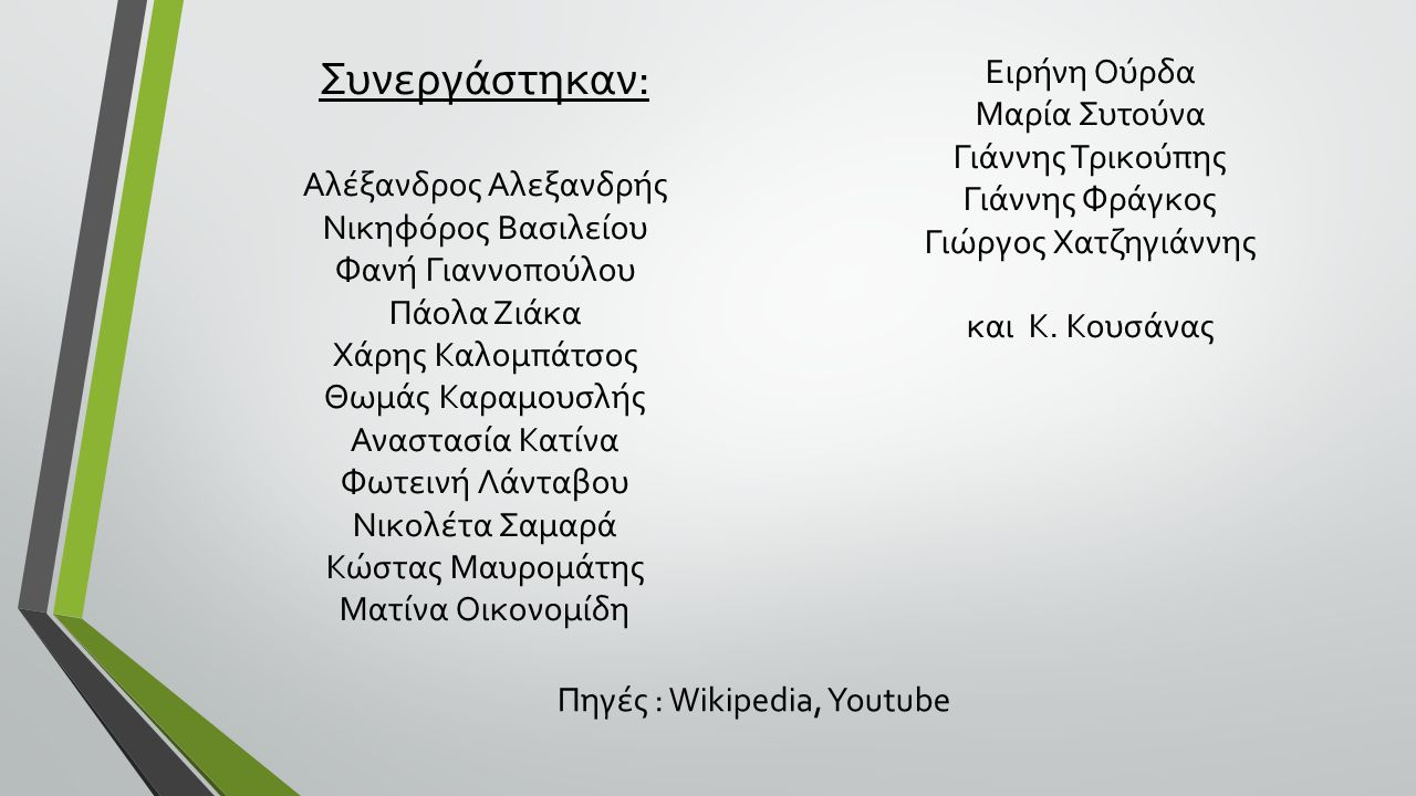 Πηγές : Wikipedia, Youtube