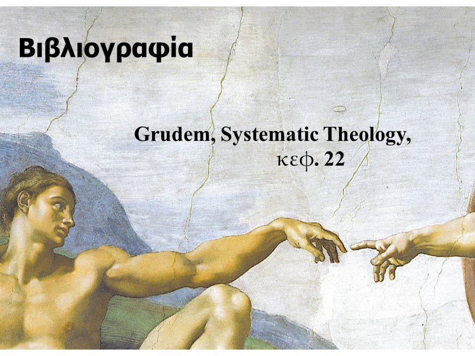 Βιβλιογραφία Grudem, Systematic Theology, κεφ. 22