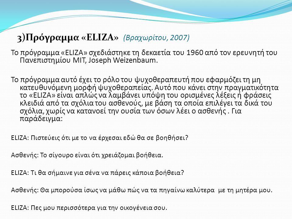 3)Πρόγραμμα «ΕLIZA» (Βραχωρίτου, 2007)