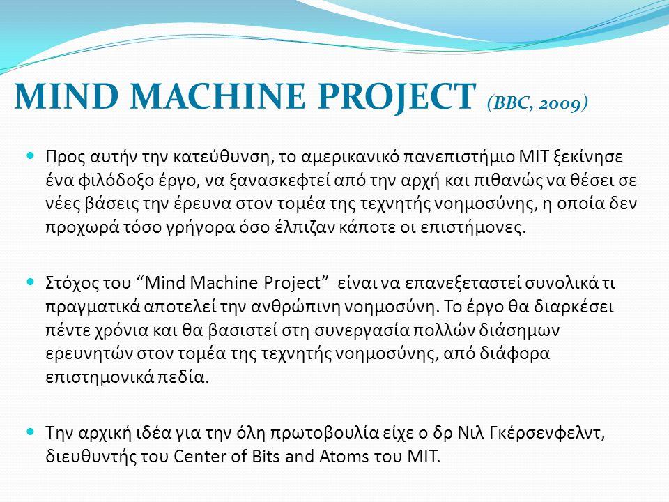 MIND MACHINE PROJECT (BBC, 2009)