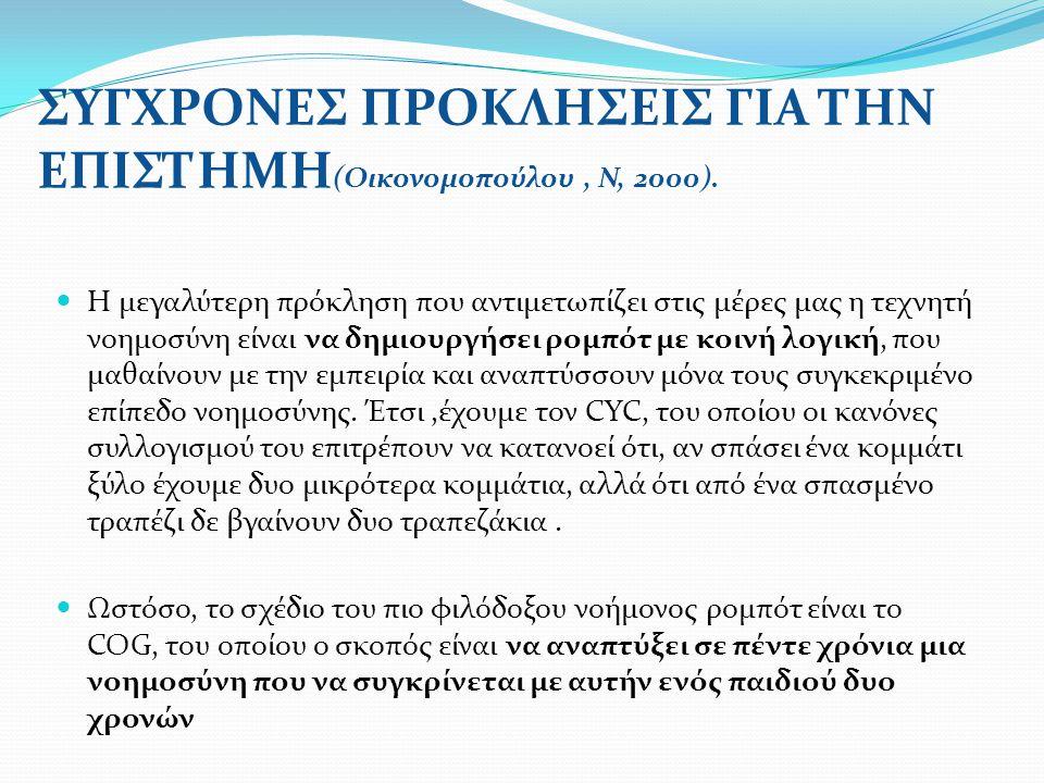 ΣΥΓΧΡΟΝΕΣ ΠΡΟΚΛΗΣΕΙΣ ΓΙΑ ΤΗΝ ΕΠΙΣΤΗΜΗ(Οικονομοπούλου , Ν, 2000).