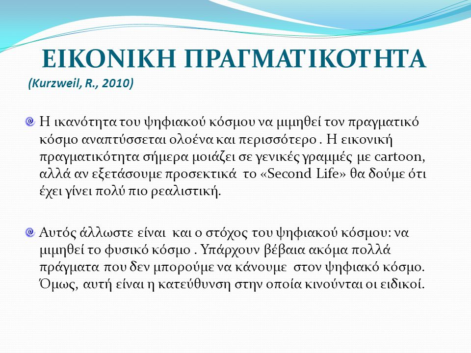 ΕΙΚΟΝΙΚΗ ΠΡΑΓΜΑΤΙΚΟΤΗΤΑ (Kurzweil, R., 2010)