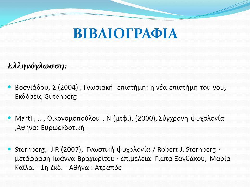 ΒΙΒΛΙΟΓΡΑΦΙΑ Ελληνόγλωσση: