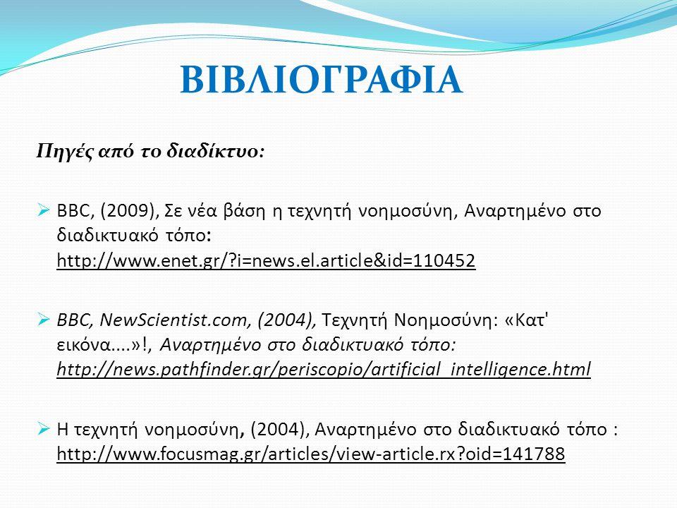 ΒΙΒΛΙΟΓΡΑΦΙΑ Πηγές από το διαδίκτυο: