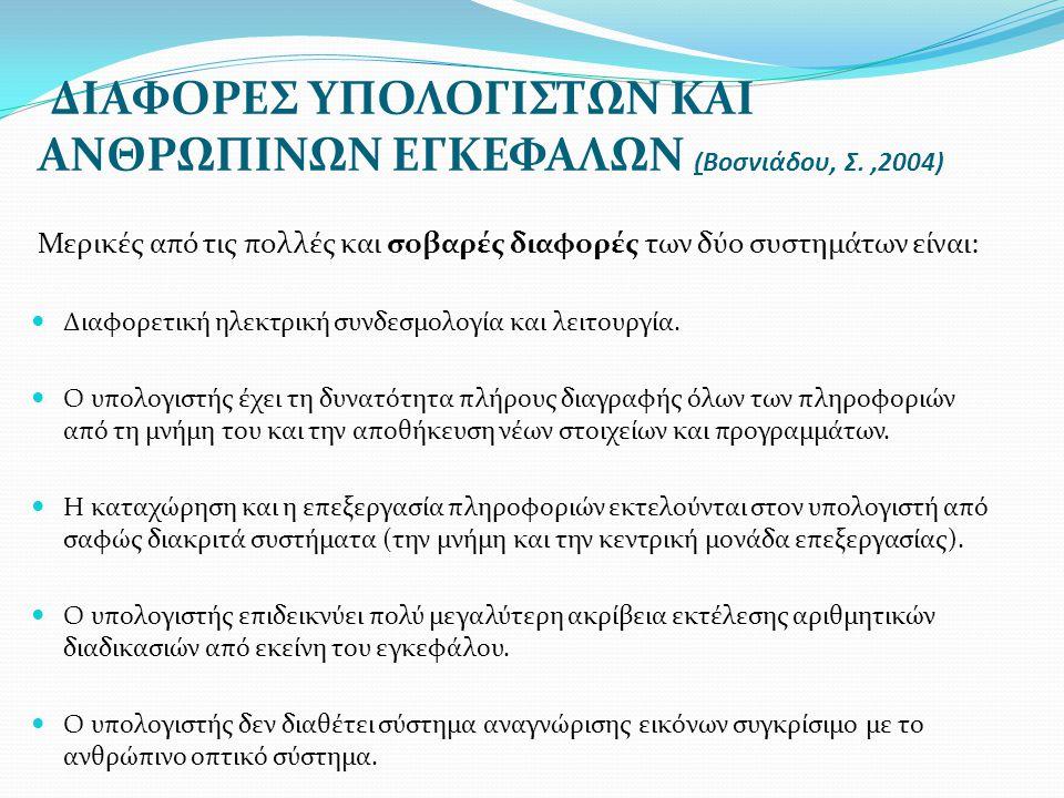 ΔIAΦΟΡΕΣ ΥΠΟΛΟΓΙΣΤΩΝ ΚΑΙ ΑΝΘΡΩΠΙΝΩΝ ΕΓΚΕΦΑΛΩΝ (Βοσνιάδου, Σ. ,2004)