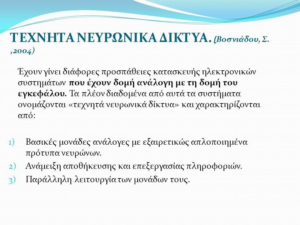 ΤΕΧΝΗΤΑ ΝΕΥΡΩΝΙΚΑ ΔΙΚΤΥΑ. (Βοσνιάδου, Σ. ,2004)
