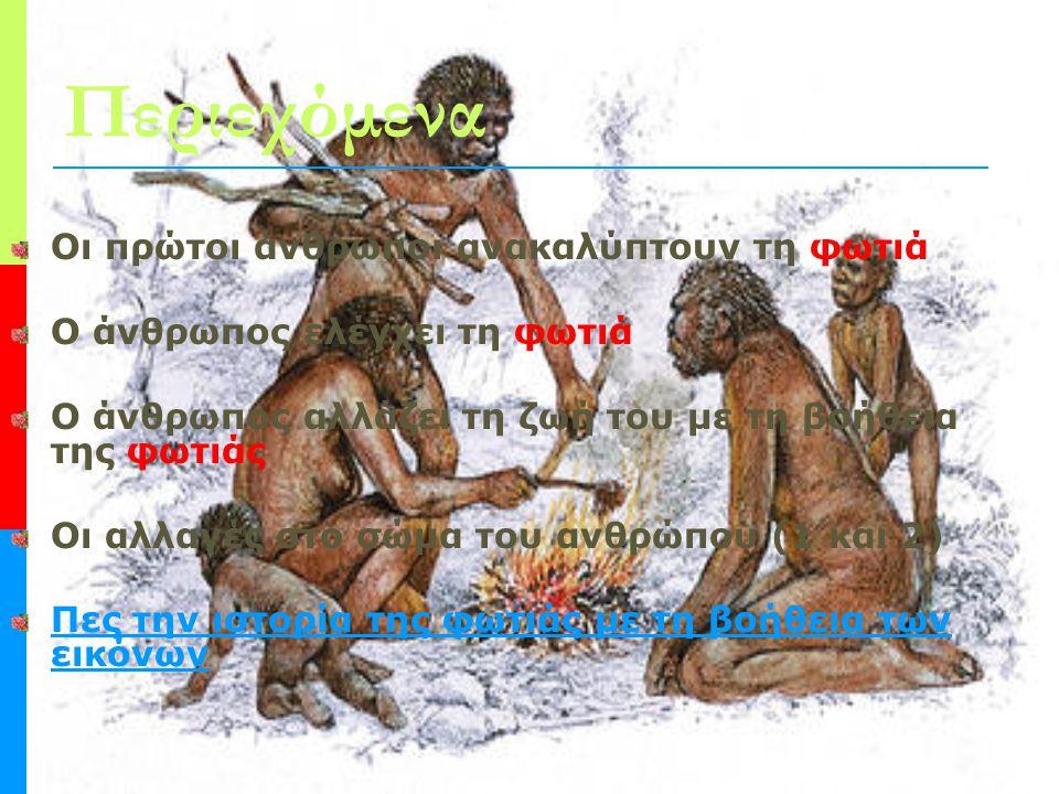 Περιεχόμενα Οι πρώτοι άνθρωποι ανακαλύπτουν τη φωτιά