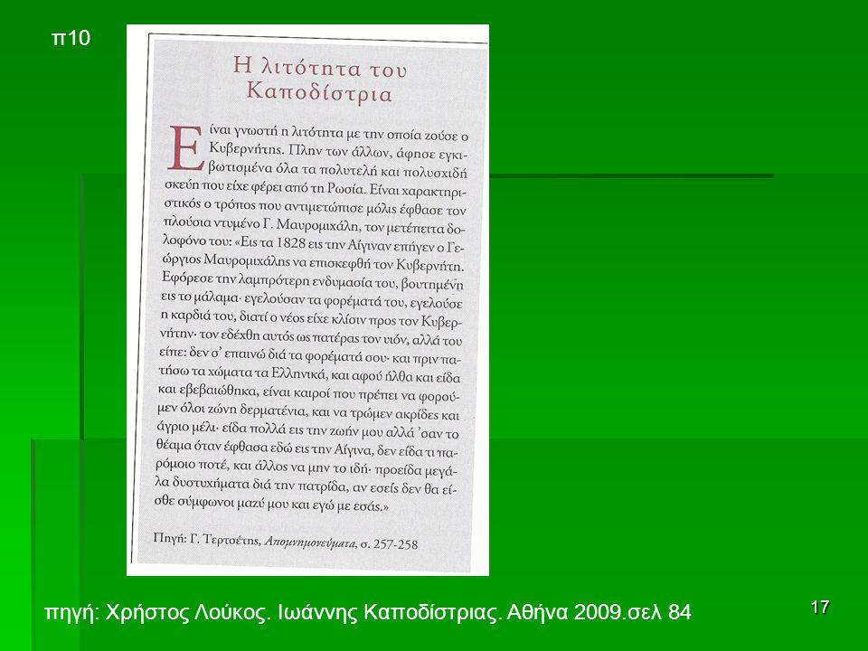 π10 πηγή: Χρήστος Λούκος. Ιωάννης Καποδίστριας. Αθήνα 2009.σελ 84