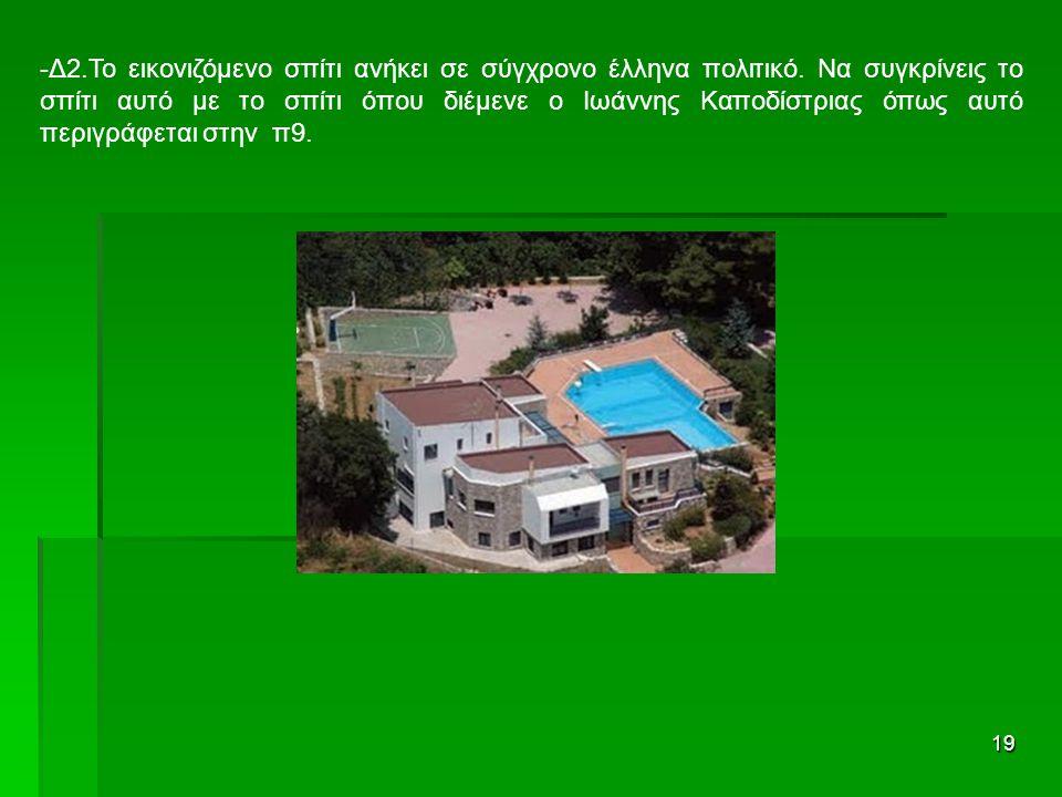 -Δ2. Το εικονιζόμενο σπίτι ανήκει σε σύγχρονο έλληνα πολιτικό