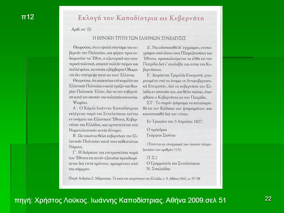 π12 πηγή: Χρήστος Λούκος. Ιωάννης Καποδίστριας. Αθήνα 2009.σελ 51