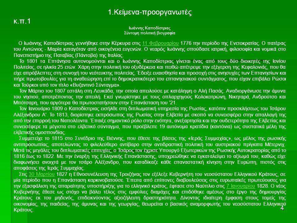 1.Κείμενα-προοργανωτές κ.π.1