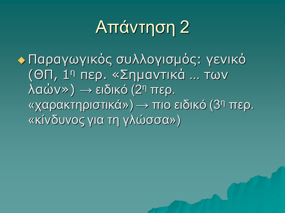 Απάντηση 2