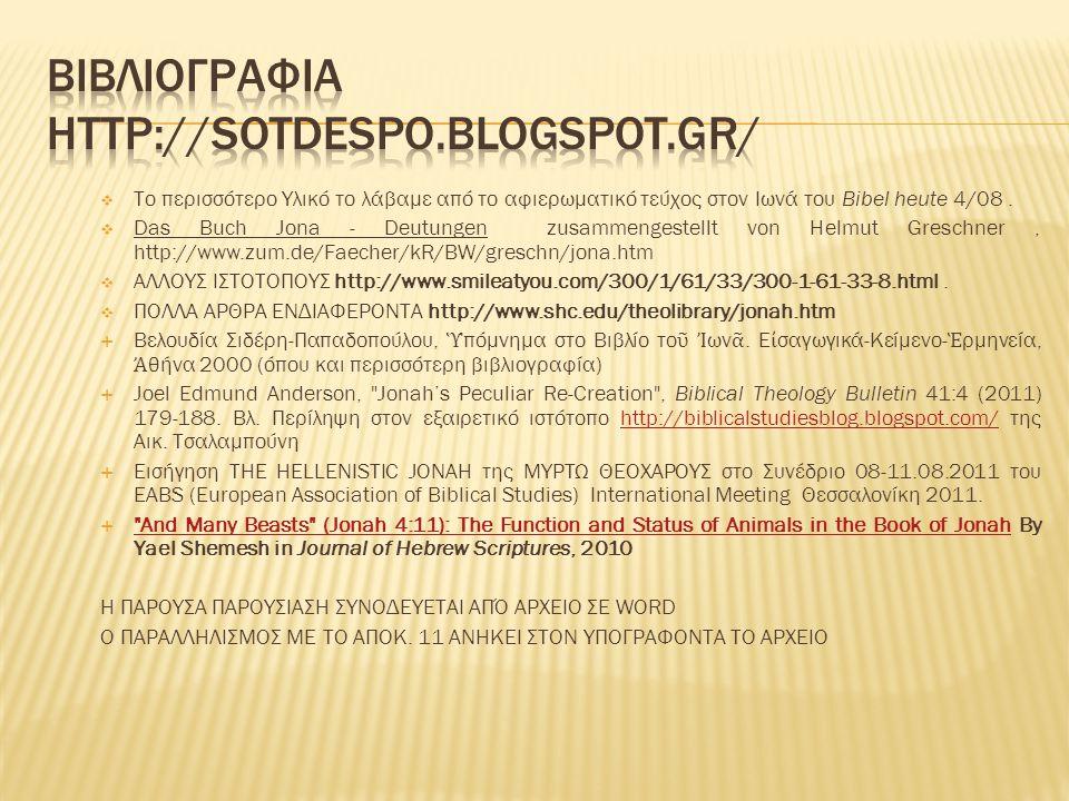 ΒΙΒΛΙΟΓΡΑΦΙΑ http://sotdespo.blogspot.gr/
