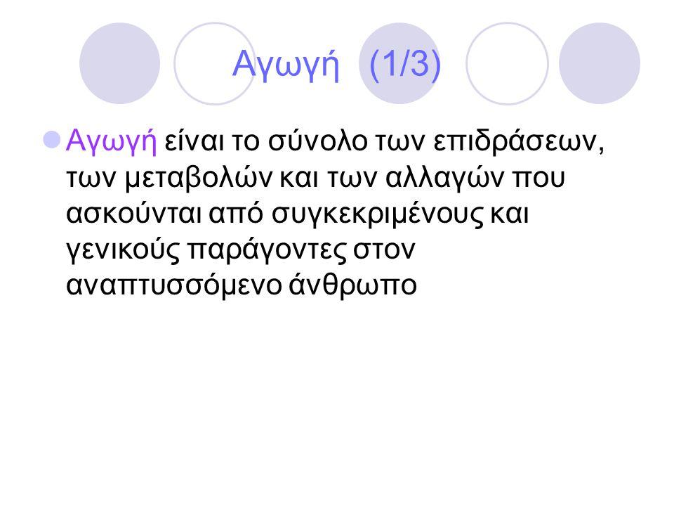 Αγωγή (1/3)