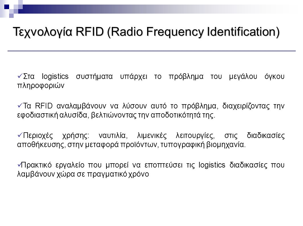Τεχνολογία RFID (Radio Frequency Identification)