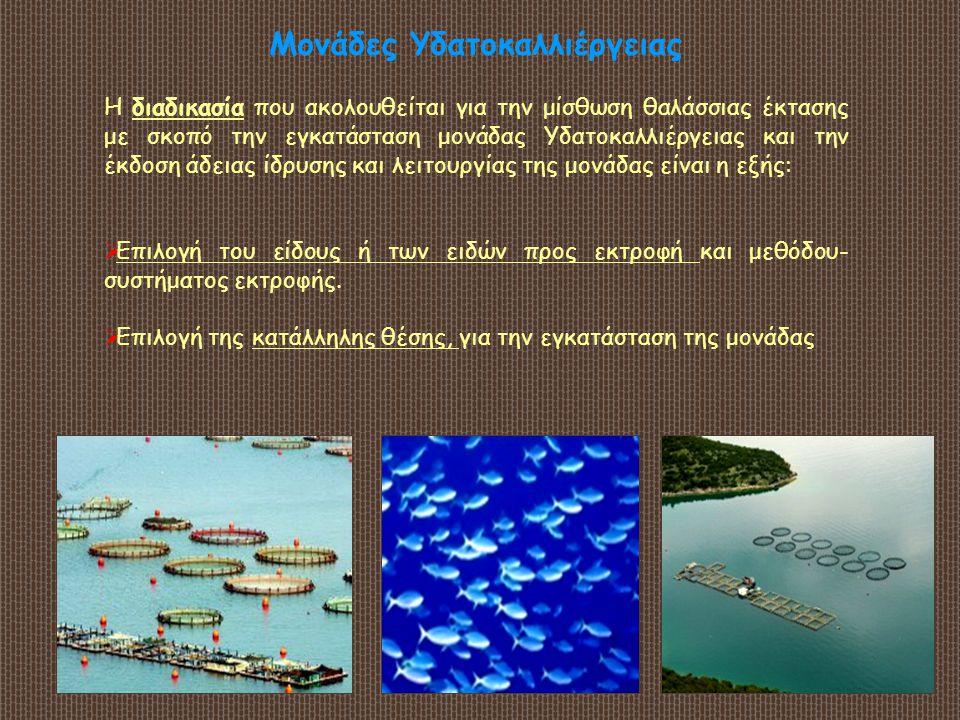Μονάδες Υδατοκαλλιέργειας