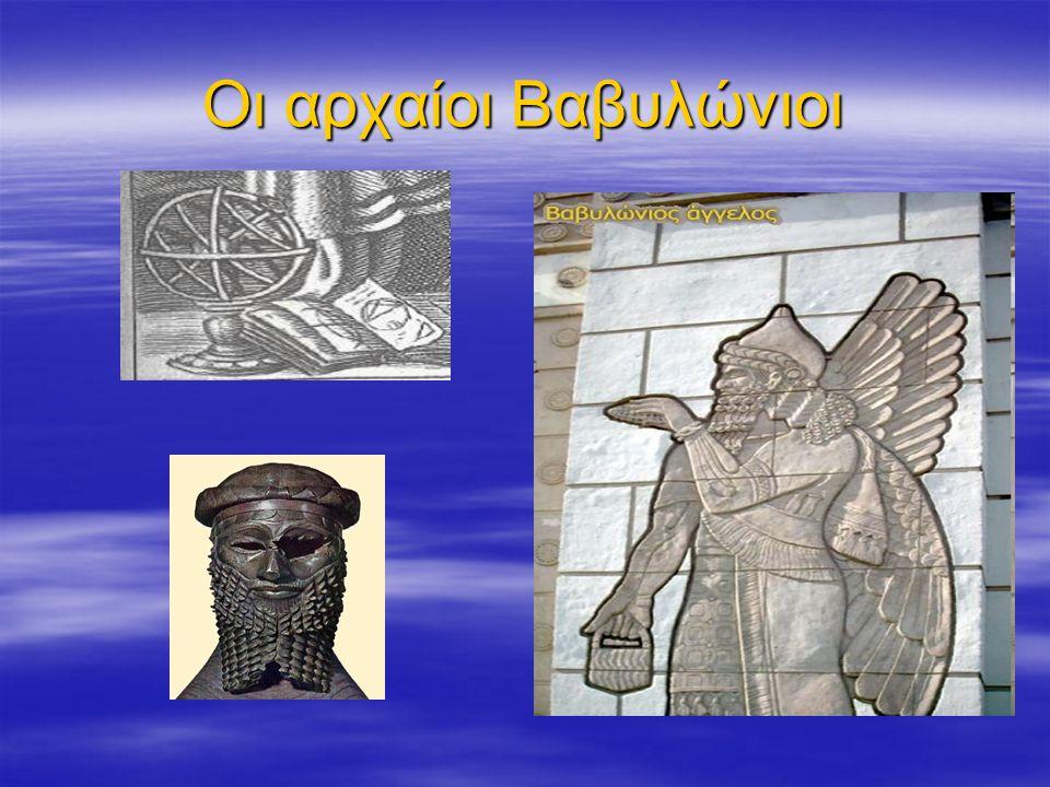 Οι αρχαίοι Βαβυλώνιοι