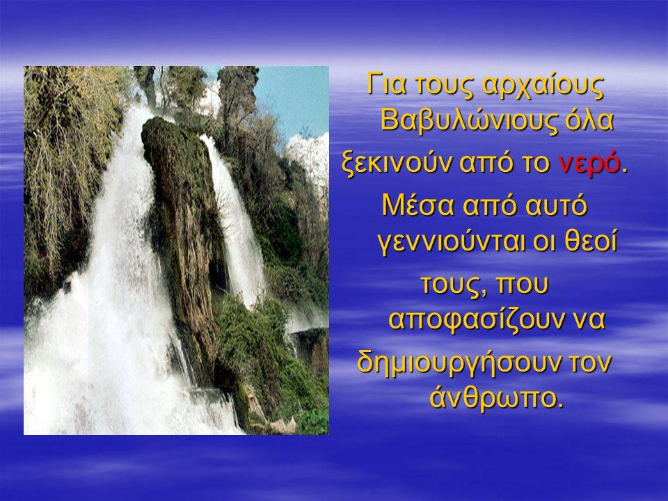 Για τους αρχαίους Βαβυλώνιους όλα ξεκινούν από το νερό.