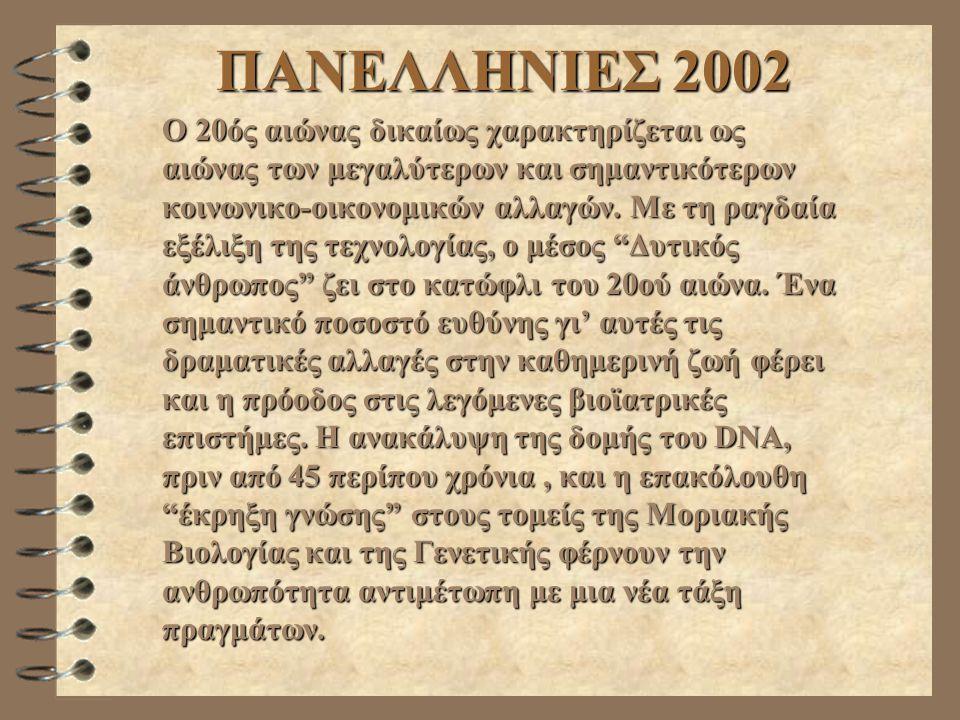 ΠΑΝΕΛΛΗΝΙΕΣ 2002
