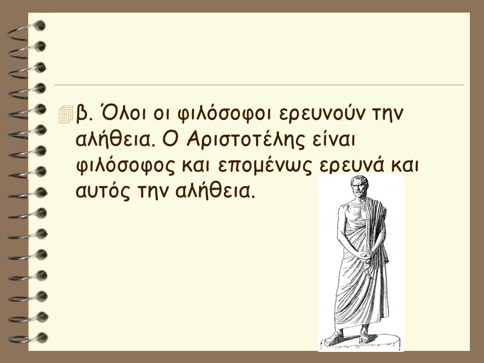 β. Όλοι οι φιλόσοφοι ερευνούν την αλήθεια