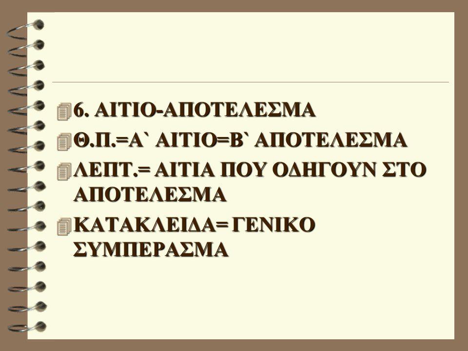 6. ΑΙΤΙΟ-ΑΠΟΤΕΛΕΣΜΑ Θ.Π.=Α` ΑΙΤΙΟ=Β` ΑΠΟΤΕΛΕΣΜΑ. ΛΕΠΤ.= ΑΙΤΙΑ ΠΟΥ ΟΔΗΓΟΥΝ ΣΤΟ ΑΠΟΤΕΛΕΣΜΑ.