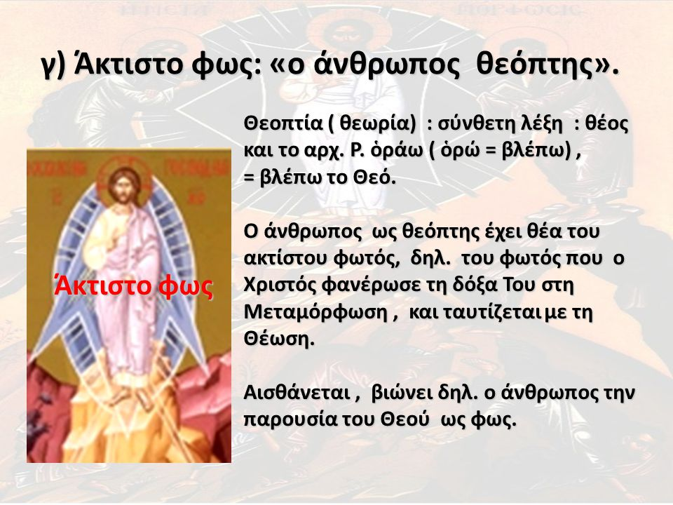 γ) Άκτιστο φως: «ο άνθρωπος θεόπτης».