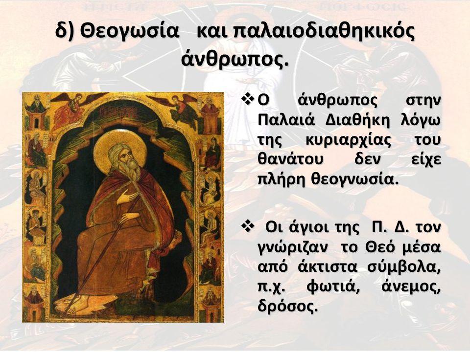 δ) Θεογωσία και παλαιοδιαθηκικός άνθρωπος.
