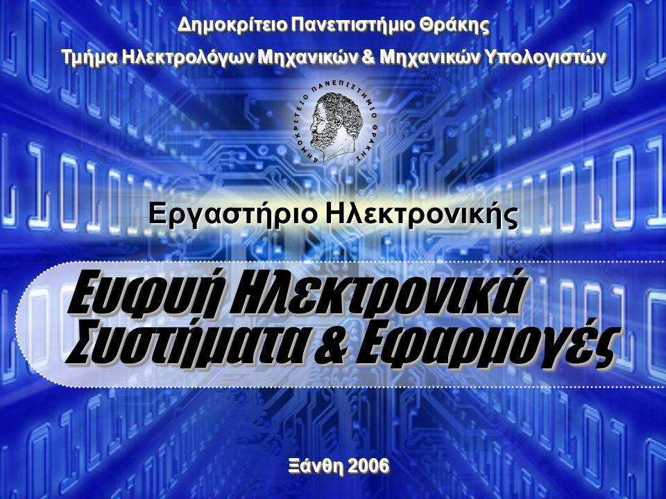 Ευφυή Ηλεκτρονικά Συστήματα & Εφαρμογές