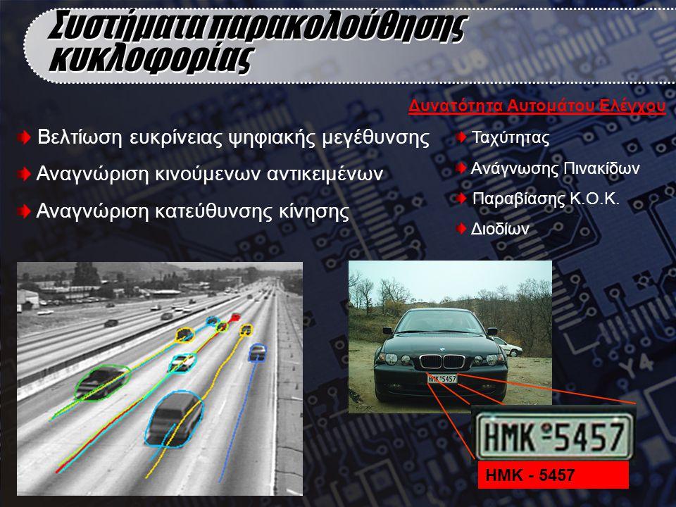 Συστήματα παρακολούθησης κυκλοφορίας