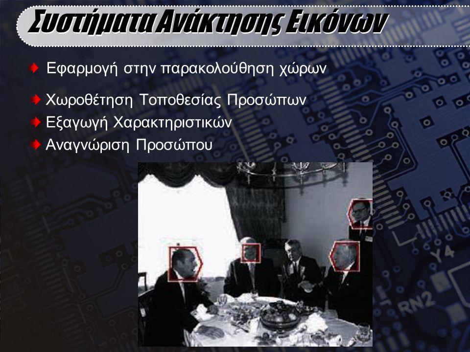 Συστήματα Ανάκτησης Εικόνων