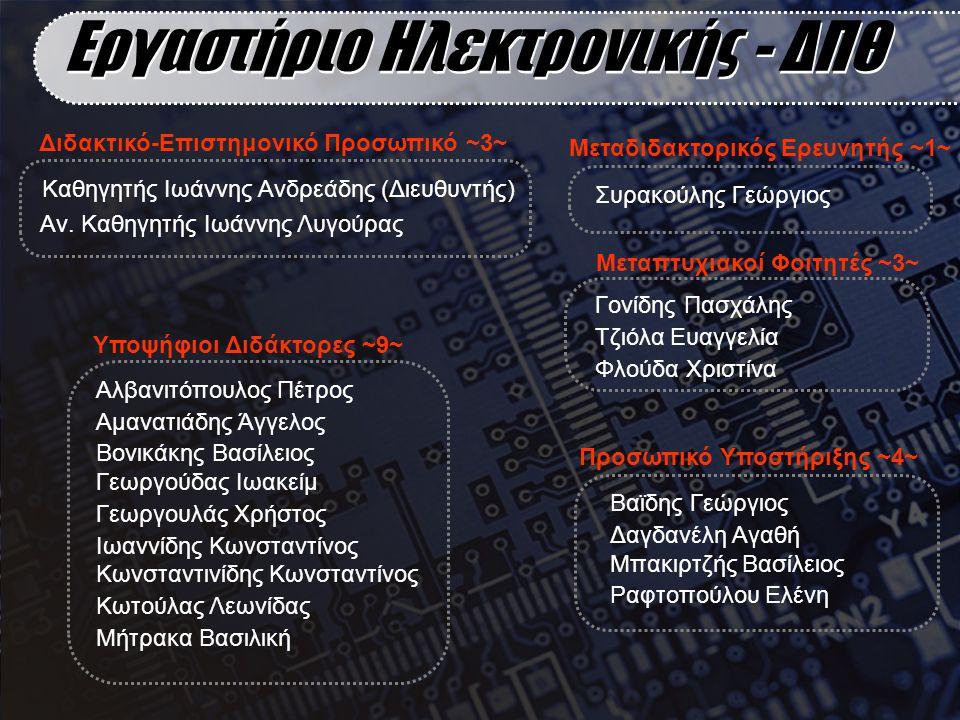 Εργαστήριο Ηλεκτρονικής - ΔΠΘ